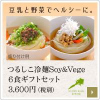 つるしこ冷麺Soy&Vege6食ギフトセット