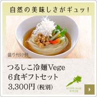 つるしこ冷麺Vege6食ギフトセット