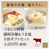 つるしこ冷麺ギフトセット